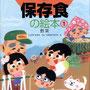『保存食の絵本(野菜)』編・小清水正美/農文協