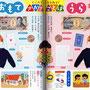 『よいこのがくしゅう11月号』挿絵/さかさことばページ連載/学研