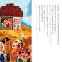 『エンピツらんど文庫』三年寝太郎・挿絵/ナーチャーウィズ