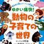 『ゆかい痛快!動物の子育ての世界』挿絵/赤ちゃんとママ社