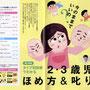 『こどもちゃれんじ ぽけっと2013年10月号』挿絵/ベネッセコーポレーション