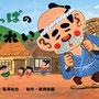 『なっぱのおれい』(紙芝居)文・亀澤裕也/教育画劇