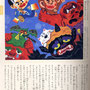 『母と子の心がふれあう名作のきらめき365話』挿絵/ナツメ社