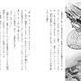 『ほんとうにあったお話 5年生』挿絵/講談社
