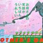 『母の日ポスター』挿絵/大森プリモ