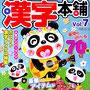 『漢字本舗vol.7』表紙/コスミック出版