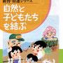 『2012パンフレット』表紙/農文協