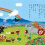 『小学校2年生 道徳』とびら挿絵/光村図書