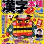 『漢字本舗vol.6』表紙/コスミック出版