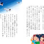 『ほんとうにあったお話 4年生』挿絵/講談社