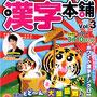 『漢字本舗vol.3』表紙/コスミック出版