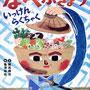 『なべぶぎょういっけんらくちゃく』文・穂高順也/あかね書房