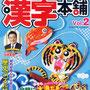 『漢字本舗vol.2』表紙/コスミック出版