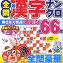 『漢字ナンクロ』表紙/コスミック出版