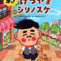 『ヨッ!けつやまシリノスケ』さく・うちむら ひろゆき/成美堂出版