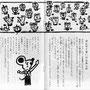 『禅の友2020年3月号「日々のおと』文/深山さくら挿絵(曹洞宗)