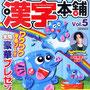 『漢字本舗vol.5』表紙/コスミック出版