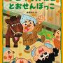 『しすいみんわ絵本4 ひとつくんねど とおせんぼっこ』/酒々井町