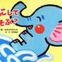 『なにしてあそぶ?』(紙芝居)作・亀澤裕也/教育画劇