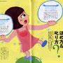 『こどもちゃれんじぽけっと通信2015年8月号』挿絵/ベネッセコーポレーション