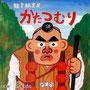『狂言紙芝居・かたつむり』(紙芝居)脚本・宮﨑二美枝/すずき出版