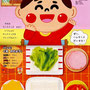 『チャイルドブック ジュニア2021年3月号』挿絵/チャイルド本社