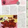 『月刊 赤ちゃんとママ』パンク町田コラム挿絵/赤ちゃんとママ社