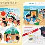 『デザインの力』1~3巻挿絵/教育画劇