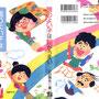 『頭のよい子は絵がうまい』山田雅夫 著/日系BP社