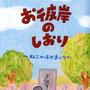 『お彼岸のしおり〜ねこのはかまいり〜』 冊子・表紙/曹洞宗