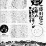 『ゴルフダイジェスト7月号』挿絵/ゴルフダイジェスト社