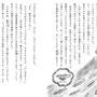 『ほんとうにあったお話 6年生』挿絵/講談社