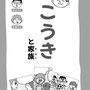 『みんながいてボク ワタシがいる』挿絵/池田書店