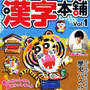 『漢字本舗vol.1』表紙/コスミック出版
