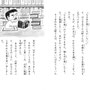 『ほんとうにあったお話 3年生』挿絵/講談社