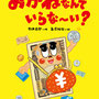 『おかねなんていらな〜い?』作・鈴木達郎/NPO法人・金融知力普及協会+ポプラ社
