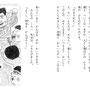 『ほんとうにあったお話 2年生』挿絵/講談社