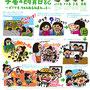 『1・2・3歳/秋号』連載挿絵/赤ちゃんとママ社