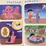 『プレNEO  まだある!ふしぎの図鑑』挿絵/小学館