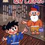 『幼稚園9月号/2016』挿絵/小学館