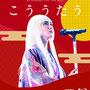Ko Shibasaki Live Tour 2015 こううたう 2016.02.17