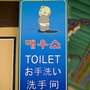 Toilet sign, Seoraksan National Park