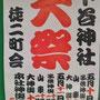 たけさん:下谷神社大祭・徒二町会〈5/10~5/11)