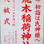 初詣 飛木稲荷神社