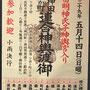 svanejyu8さん:神田祭 2017年5月14日(日)