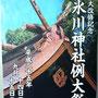 たけさん: 渋谷氷川神社例大祭