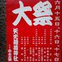 矢先稲荷神社大祭