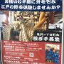 二郎さん:牛嶋神社祭礼〈亀沢一丁目〉
