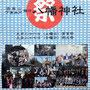 ここだまちゃんさん:下高井戸浜田山八幡神社例大祭ポスター