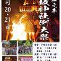 まいてぃさん:八坂神社例大祭 ,2019年7月20日(土) ,21日(日) , 神奈川県秦野市・御門地区